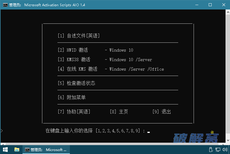 Win10激活工具Microsoft Activation Scripts插图
