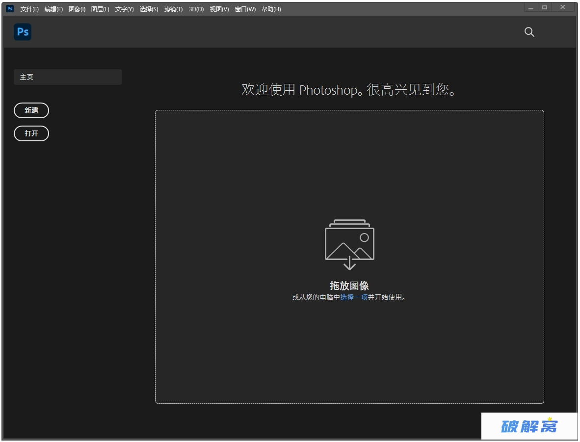 Adobe Photoshop 2021 v22.0.0 PS2021图片处理 Beta直装版