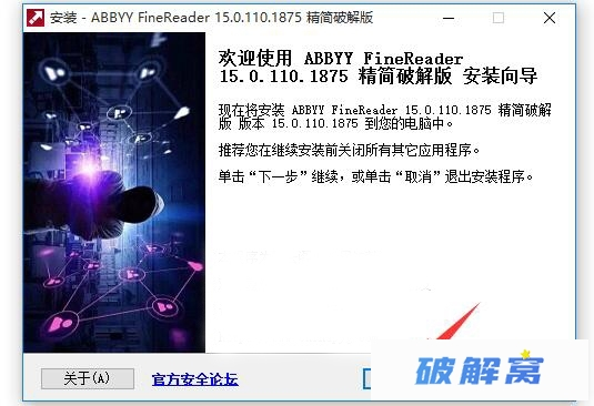 ABBYY FineReader Corporate v15.0.110.1875 一体化PDF和OCR 安装教程详解插图(5)
