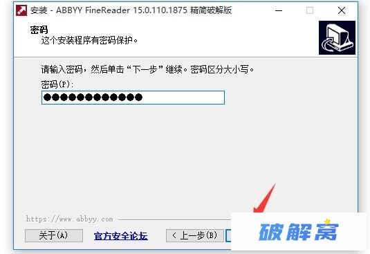 ABBYY FineReader Corporate v15.0.110.1875 一体化PDF和OCR 安装教程详解插图(6)