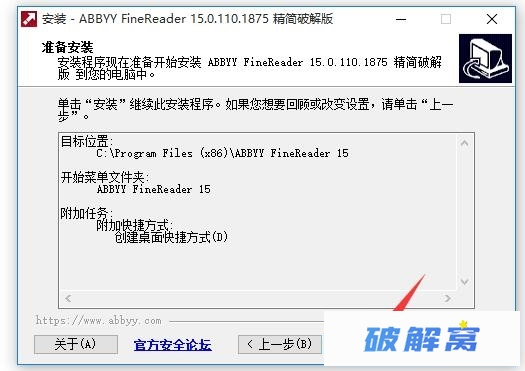 ABBYY FineReader Corporate v15.0.110.1875 一体化PDF和OCR 安装教程详解插图(10)