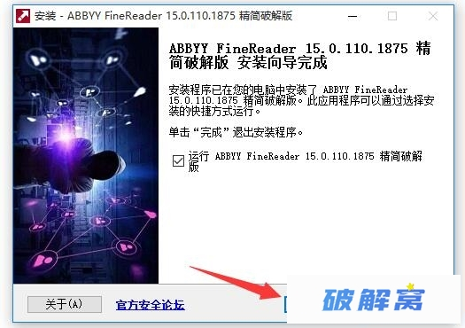 ABBYY FineReader Corporate v15.0.110.1875 一体化PDF和OCR 安装教程详解插图(11)