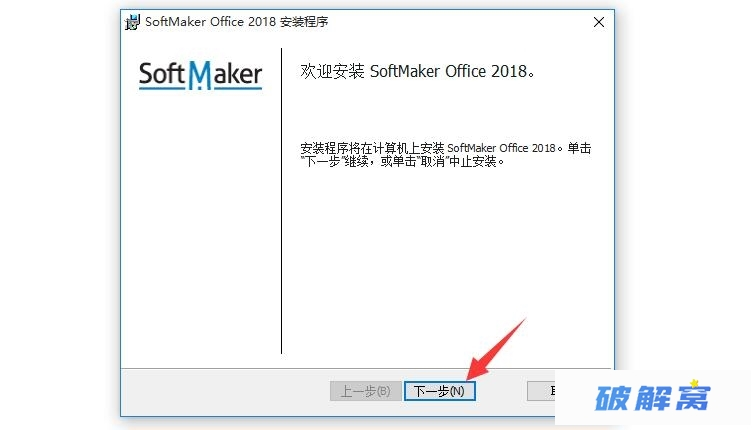 SoftMaker Office Pro 2018 Rev 970.0826 安装激活详解插图(3)