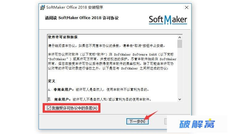 SoftMaker Office Pro 2018 Rev 970.0826 安装激活详解插图(4)