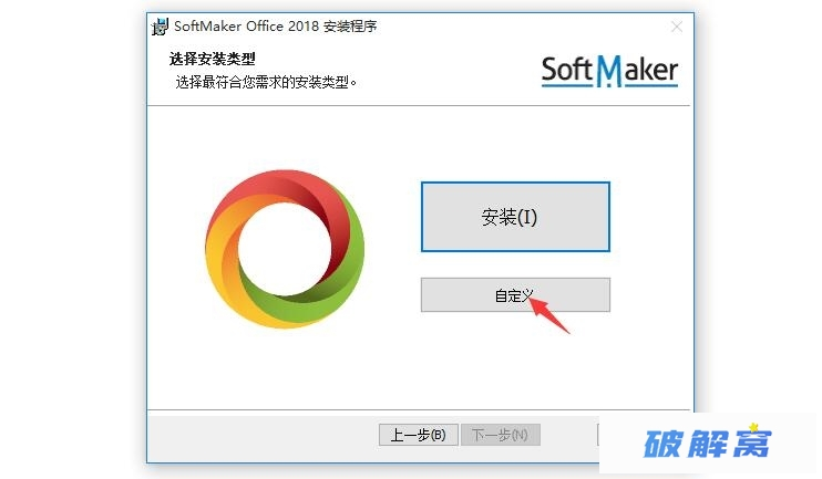 SoftMaker Office Pro 2018 Rev 970.0826 安装激活详解插图(5)