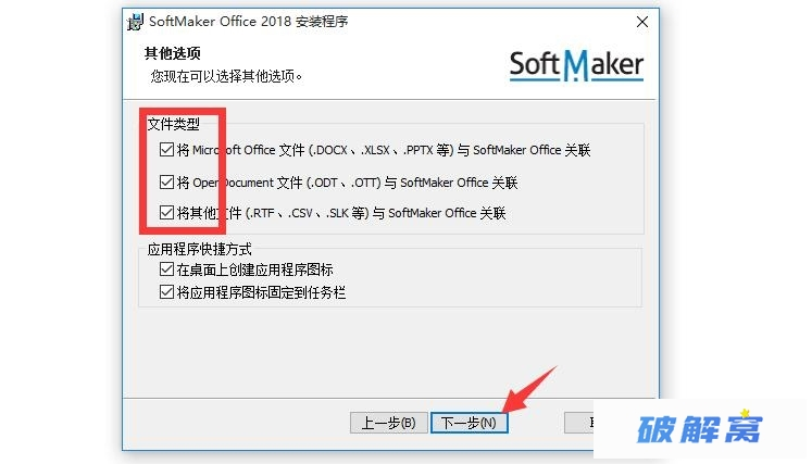 SoftMaker Office Pro 2018 Rev 970.0826 安装激活详解插图(7)