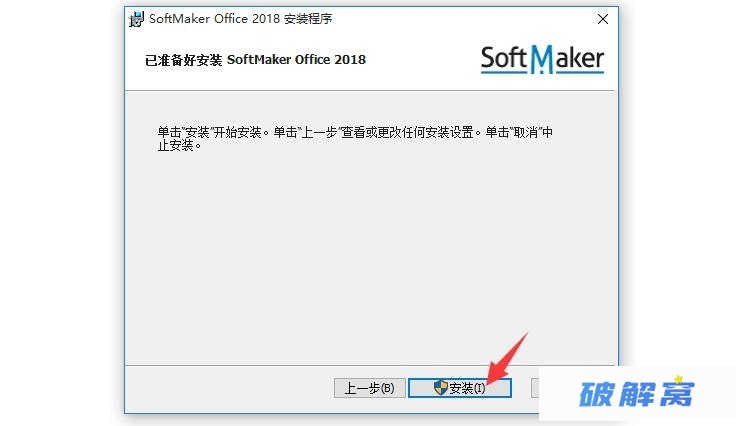 SoftMaker Office Pro 2018 Rev 970.0826 安装激活详解插图(8)