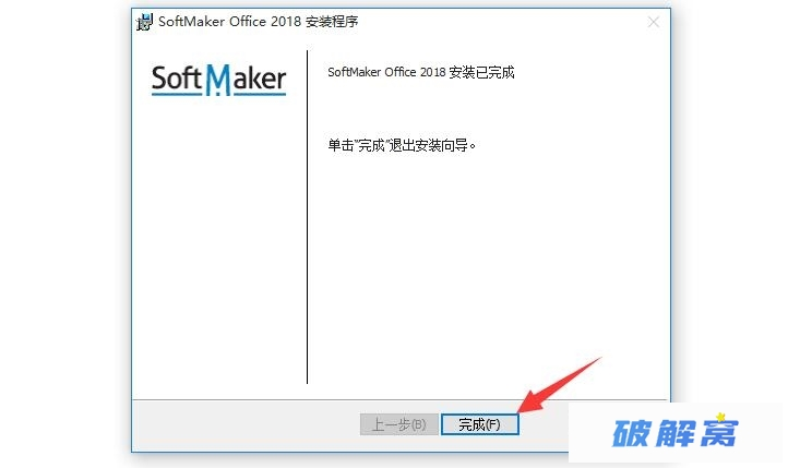 SoftMaker Office Pro 2018 Rev 970.0826 安装激活详解插图(10)