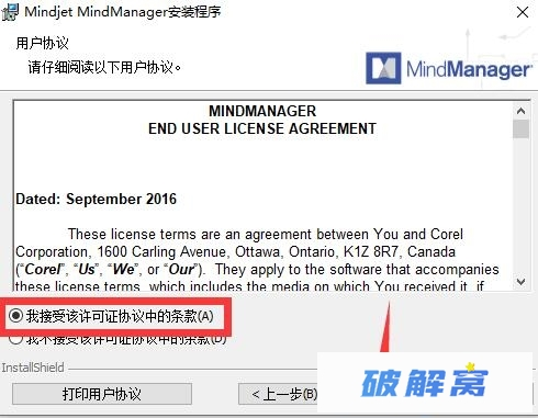 Mindjet MindManager 2018 v18.2.109 Multilingual 安装激活详解插图(6)