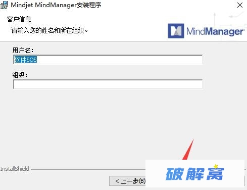 Mindjet MindManager 2018 v18.2.109 Multilingual 安装激活详解插图(7)