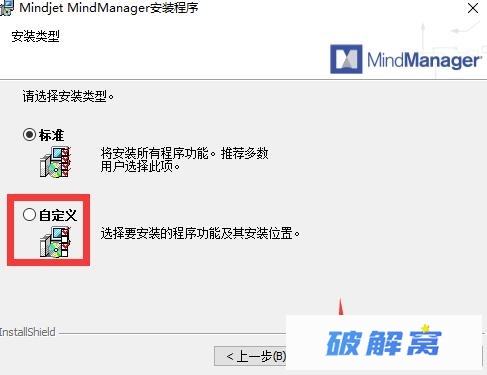 Mindjet MindManager 2018 v18.2.109 Multilingual 安装激活详解插图(8)