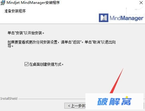 Mindjet MindManager 2018 v18.2.109 Multilingual 安装激活详解插图(10)