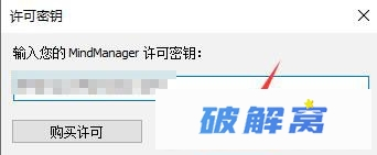 Mindjet MindManager 2018 v18.2.109 Multilingual 安装激活详解插图(14)