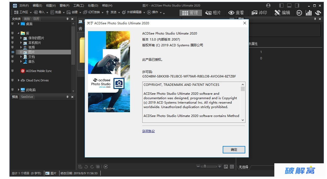 ACDSee Photo Studio Ultimate 2020 v13.0 RAW 编辑器 安装激活详解