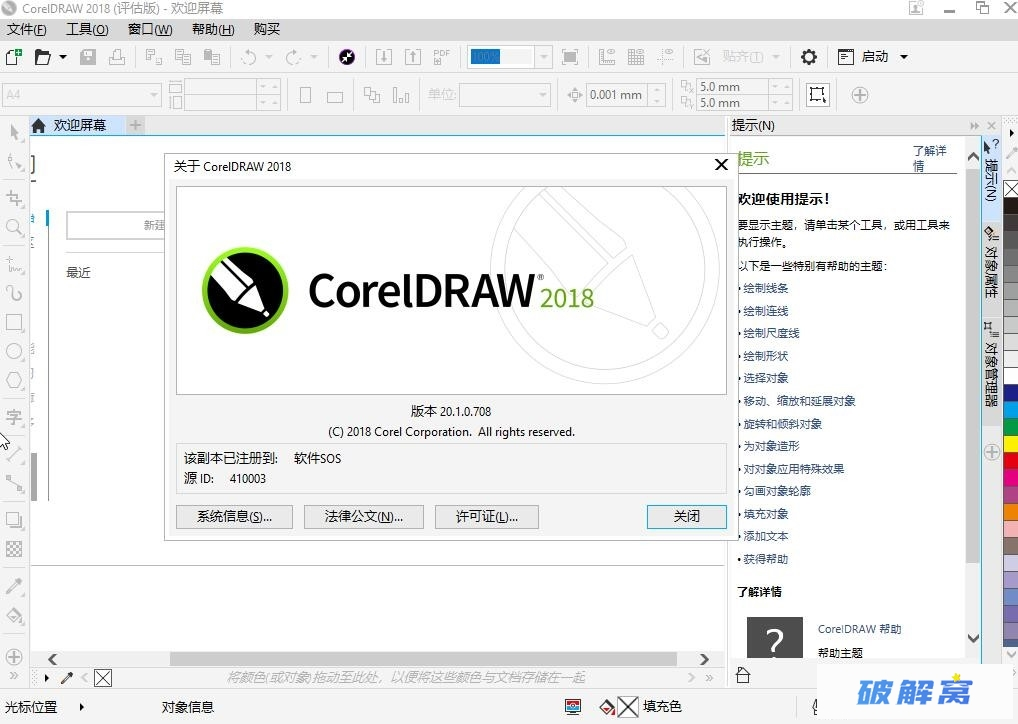 CorelDRAW Graphics Suite 2018v20.1.0.708 中文直装版 安装教程