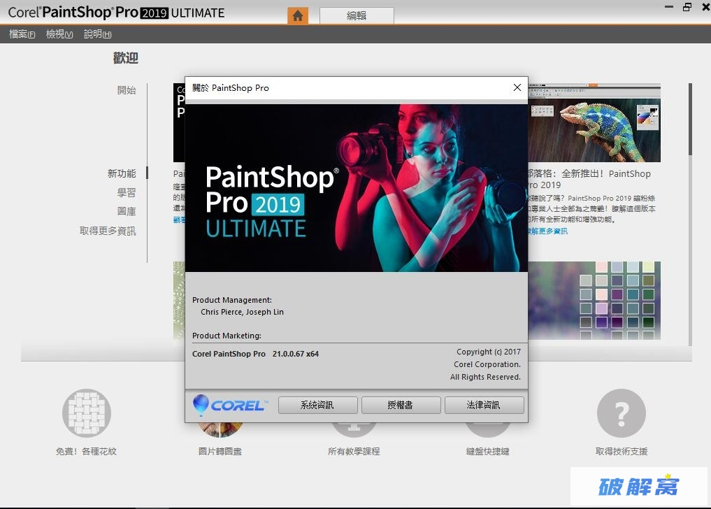 Corel PaintShop Pro 2019 Ultimate 21.0.0.67  安装教程