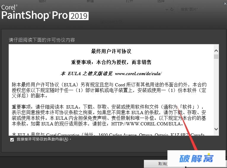 Corel PaintShop Pro 2019 Ultimate 21.0.0.67 安装教程插图(4)