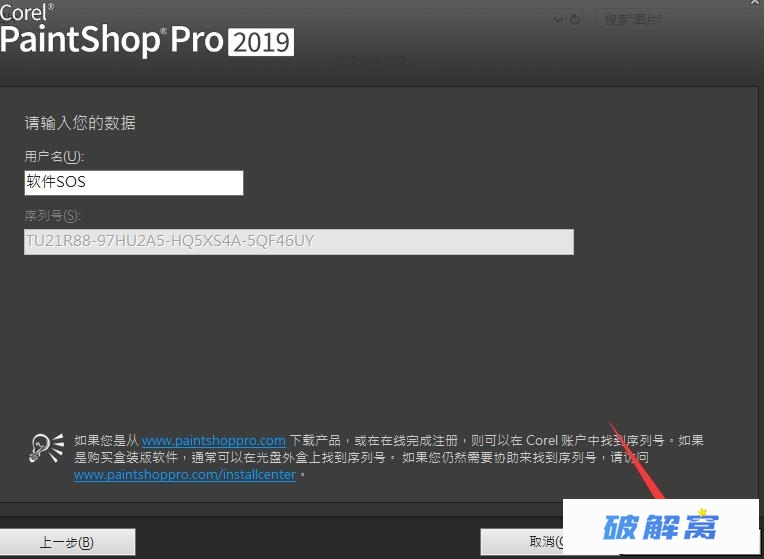 Corel PaintShop Pro 2019 Ultimate 21.0.0.67 安装教程插图(5)