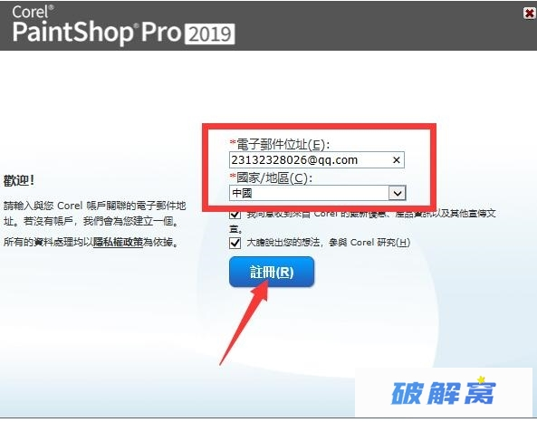 Corel PaintShop Pro 2019 Ultimate 21.0.0.67 安装教程插图(10)