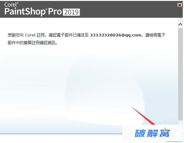 Corel PaintShop Pro 2019 Ultimate 21.0.0.67 安装教程插图(11)
