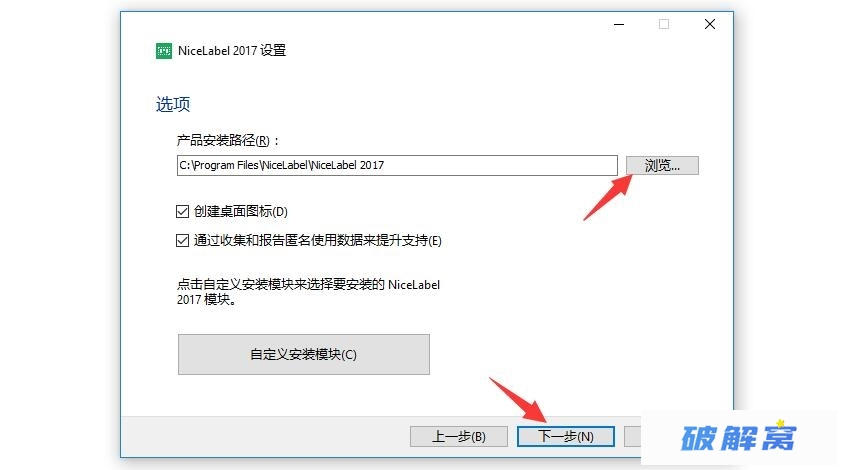 NiceLabel 2017 PowerForms Desktops v17.2 安装激活详解插图(8)
