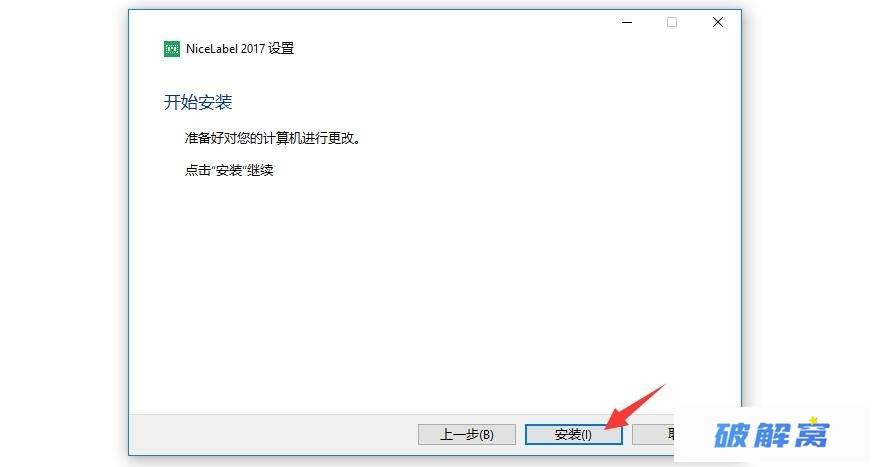 NiceLabel 2017 PowerForms Desktops v17.2 安装激活详解插图(10)