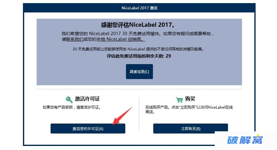 NiceLabel 2017 PowerForms Desktops v17.2 安装激活详解插图(15)