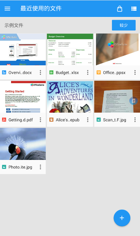 Android OfficeSuite Pro 功能最丰富的office移动办公软件插图
